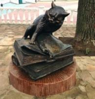 Скульптура «Кот ученый»