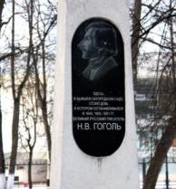 Барельеф-памятник Н. В. Гоголю