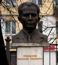 Бюст Н. П. Будашкина