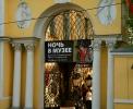 Ночь музеев-2014
