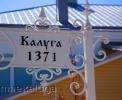 На территории «старой Калуги»