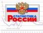 День работника государственной статистики в России