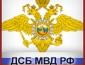 День подразделений собственной безопасности органов внутренних дел Российской Федерации