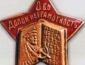 В 1924 году создан губернский отдел общества «Долой неграмотность»