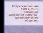 В 1901 году создано Калужское церковное историко-археологическое общество