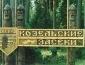 В 1993 году в Березичском лесничестве на территории Национального парка «Угра» открылся музей «Козельские засеки»