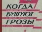 В 1928 году в городе Малоярославце родилась Валентина Николаевна Самцова