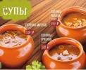 Фотоальбом Кафе домашней кухни «СОЛЯНКА»