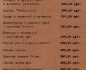 Фотоальбом «ГастрономЪ» Кафе