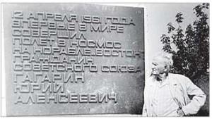 Одна из памятних досок (фотография Н. Д. Салищева) калуга