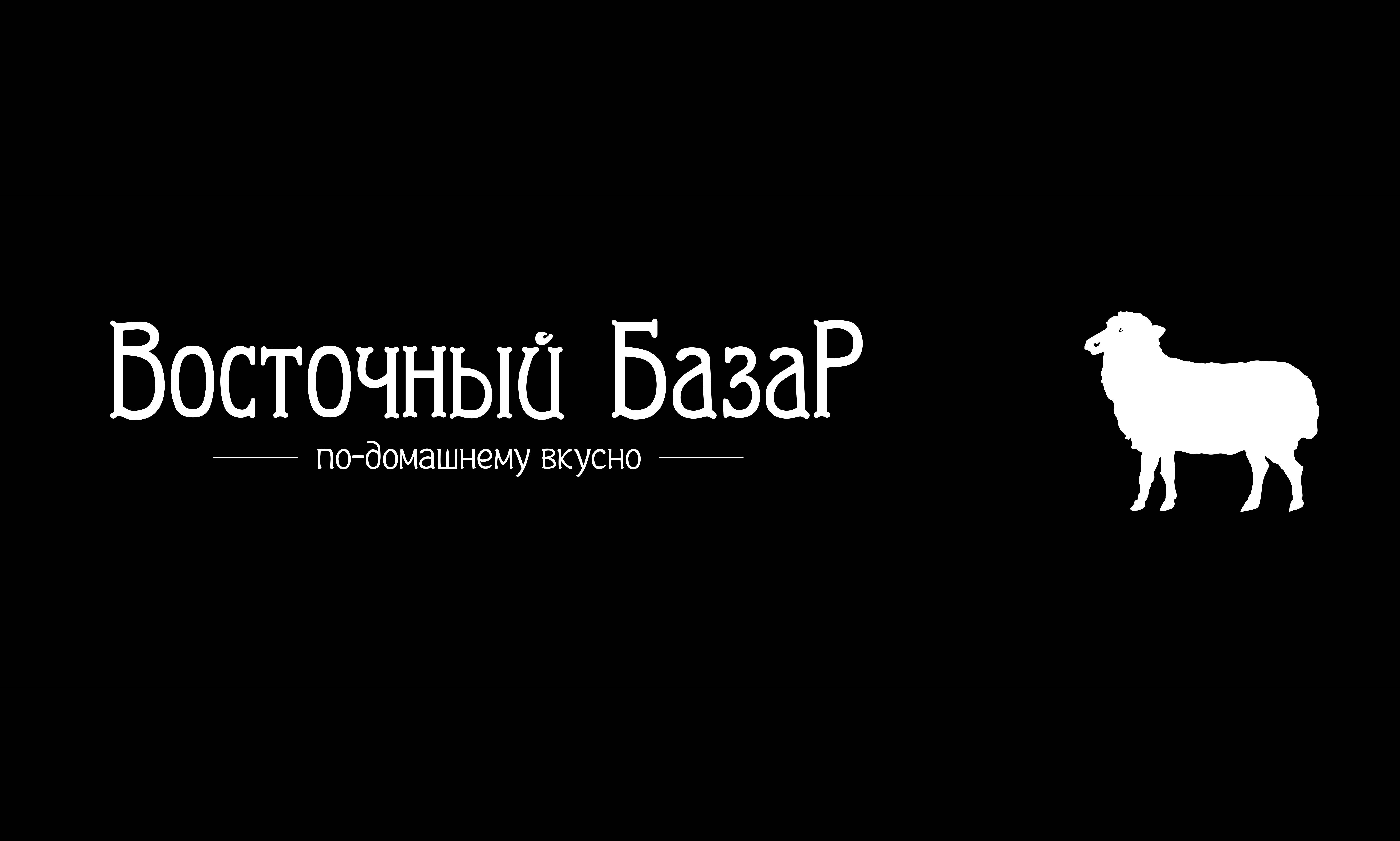 «Восточный базар» Кафе