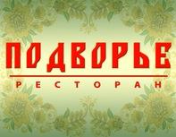 Ресторан в русском стиле Подворье