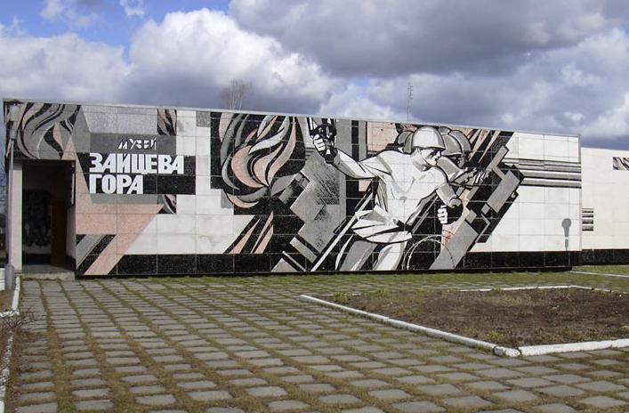 Военно-исторический музей «Зайцева гора»