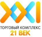 Торгово-Развлекательный Комплекс «XXI ВЕК»
