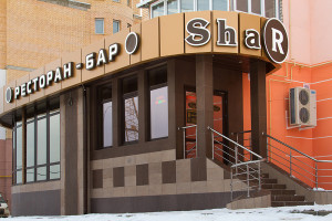 "Ресторан ""SHAR"" калуга"