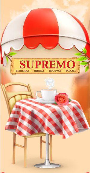 «SUPREMO» Кафе