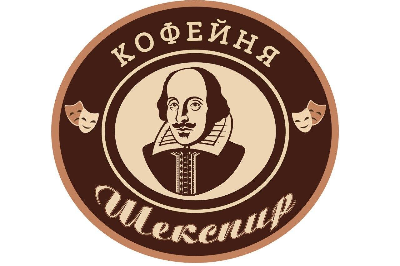 «Шекспир» Кафе