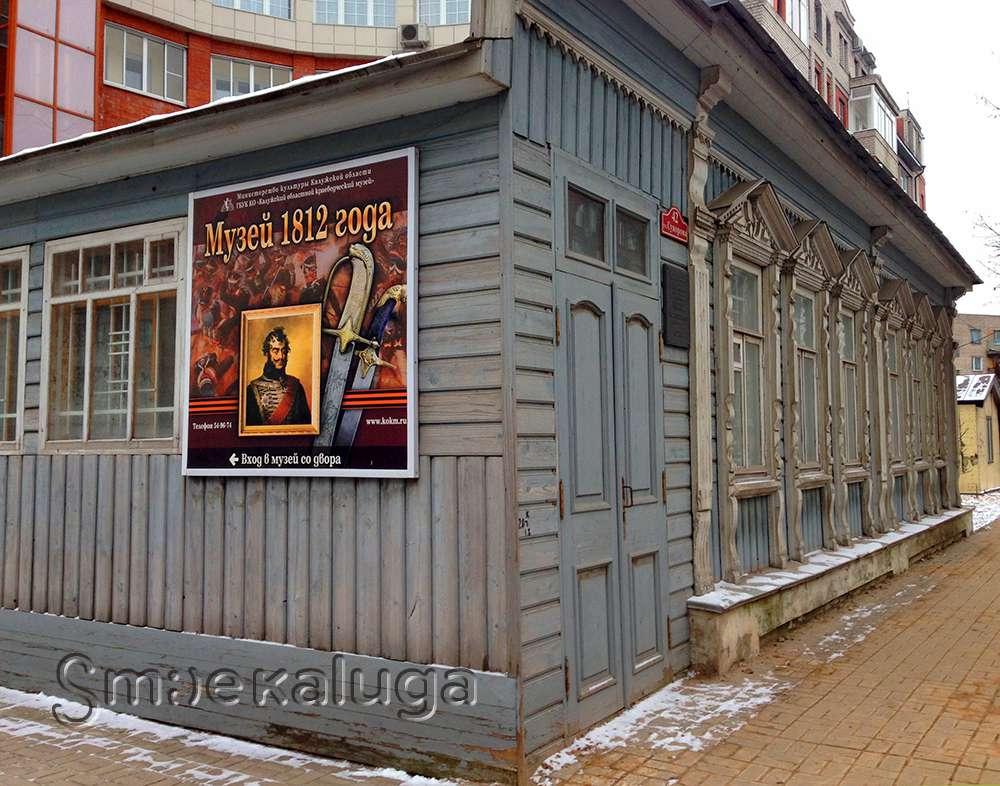 В Доме Г. С. Батенькова открылась выставка, посвящённая калужским декабристам