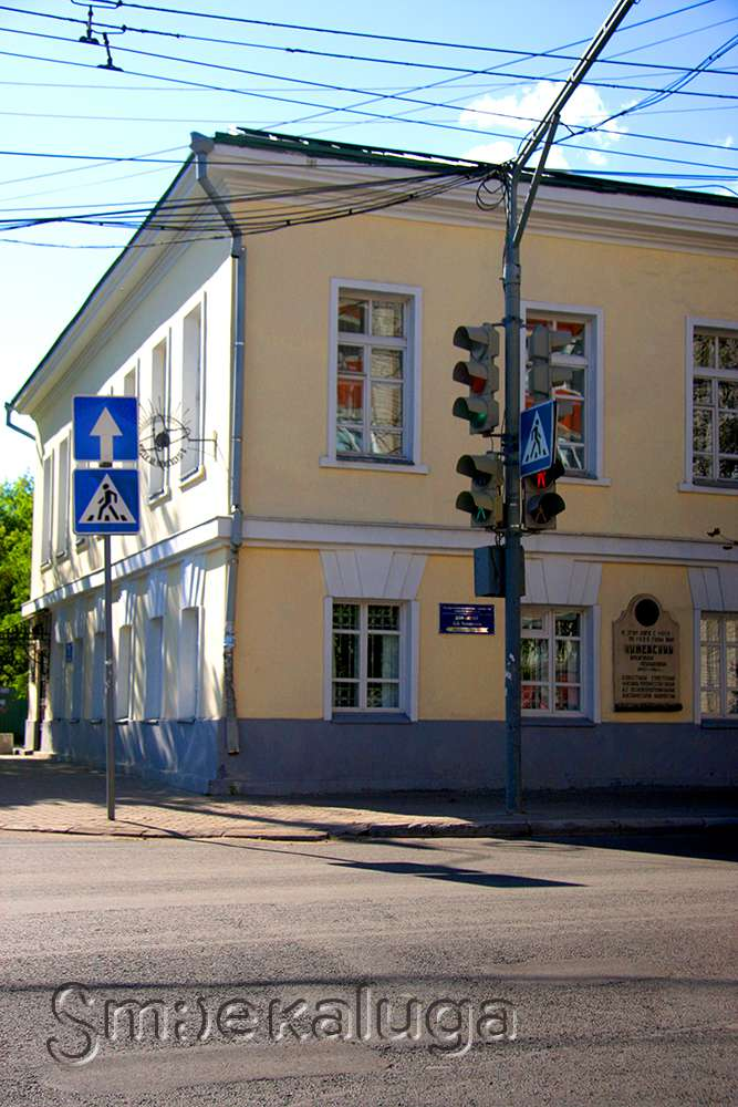 Дом, в котором в 1913-1925 гг. жил и работал профессор А.Л. Чижевский (дом-музей А. Л. Чижевского)