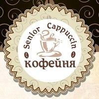 «Синьор Каппучин» Кофейня