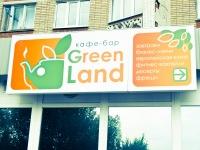 Кафе Green Land