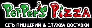 Сеть пиццерий и служба доставки Pepper's Pizza
