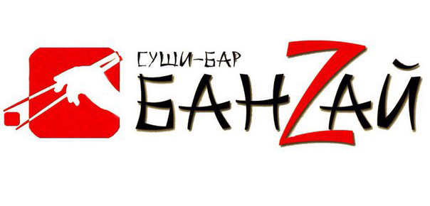 «Банзай» Суши-бар
