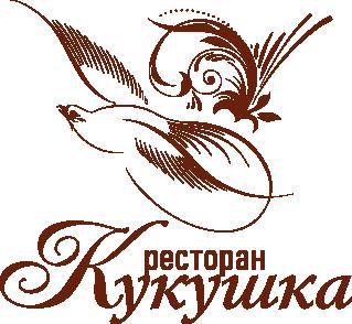 Ресторан Кукушка