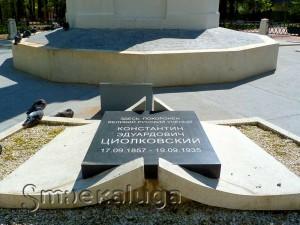 могила циолковского в калуге