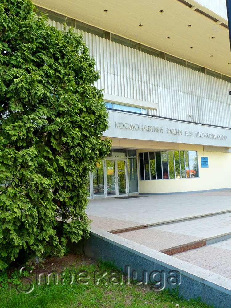 В Государственном музее истории космонавтики развлекательные мероприятия в рамках акции «Ночь искусств» отменены (познавательные мероприятия пройдут)