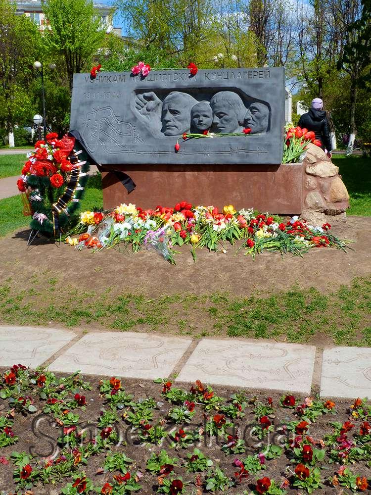 Памятник узникам фашистских концлагерей