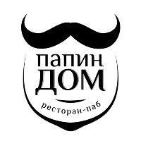 Рестран-паб Папин дом
