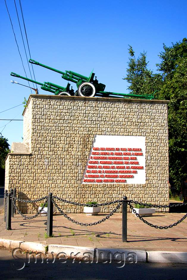 Памятник бессмертной славы Российского и Советского оружия