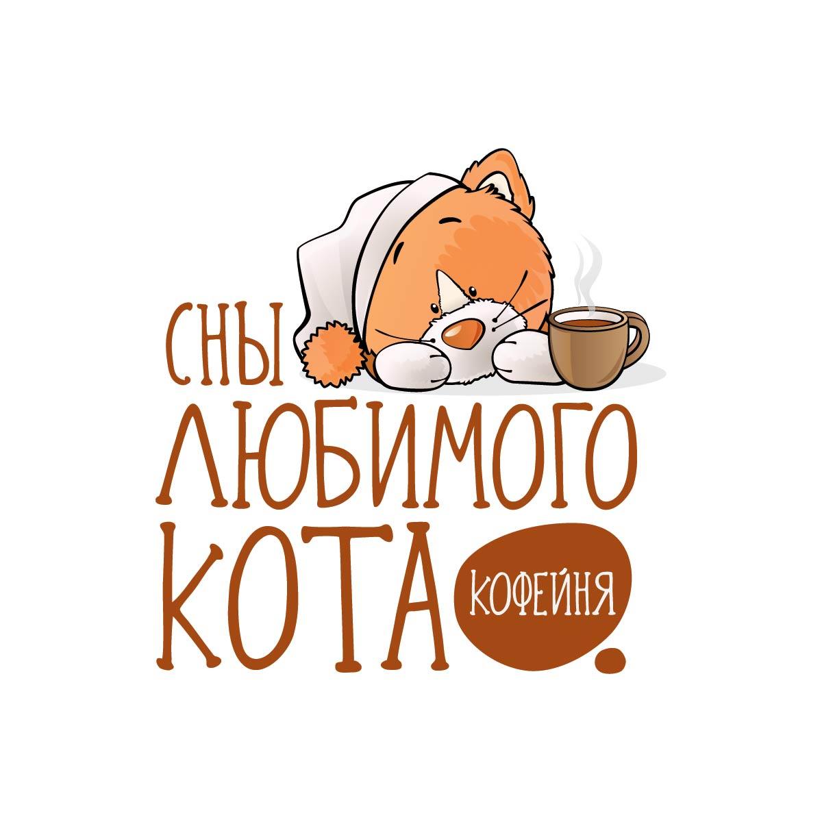 «Сны любимого кота» Кофейня