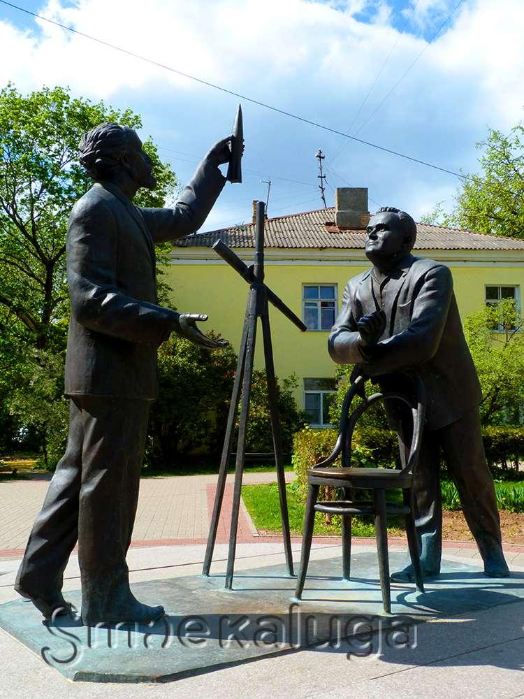 Скульптура «Циолковский и Королев»