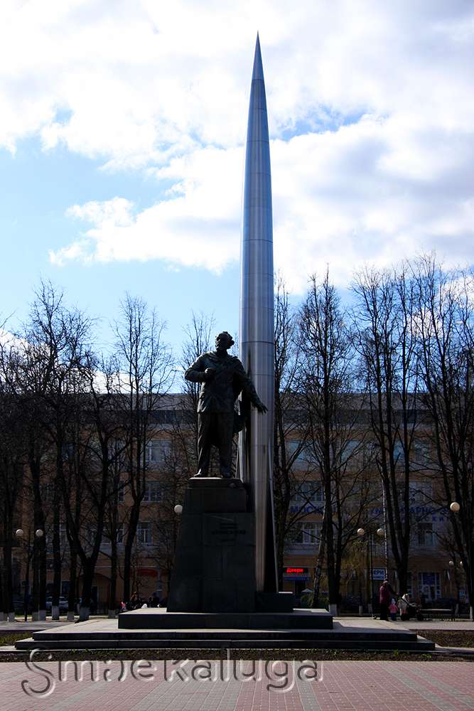 Памятник К. Э. Циолковскому (с ракетой)