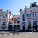 """Здание железнодорожного вокзала """"Калуга - 1"""" в Калуге"""