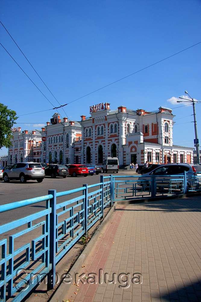 Здание железнодорожного вокзала «Калуга-1»