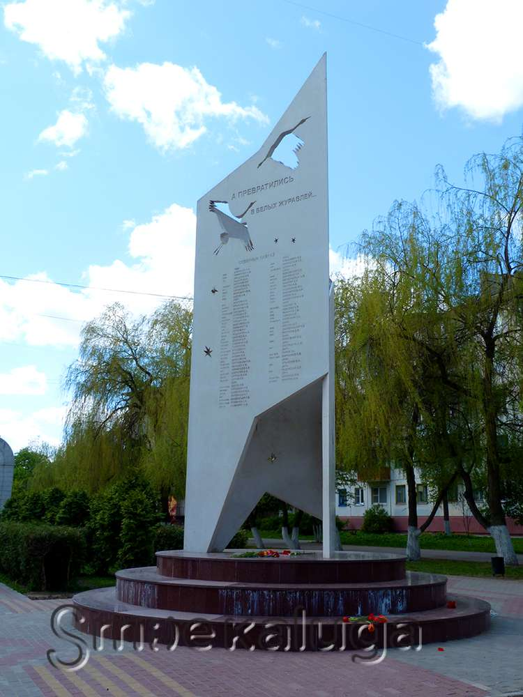 Монумент воинам-интернационалистам «Журавли»