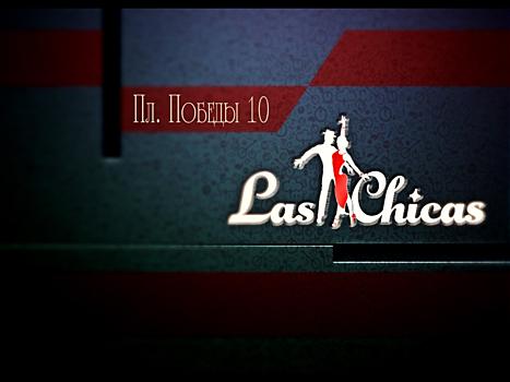 Ночной клуб Las Chicas