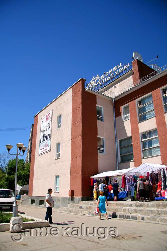 Дворец культуры Калужского турбинного завода (ДК КТЗ)