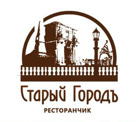 «Старый городъ» Ресторан