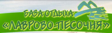 База отдыха и рыбацкая деревня Лаврово-Песочня