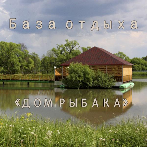 База отдыха Дом рыбака