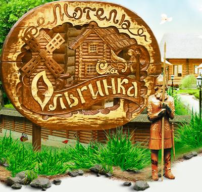 Загородный отель и база отдыха Ольгинка