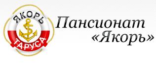 Пансионат Якорь