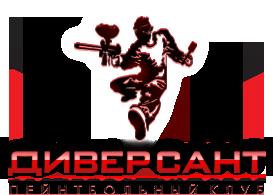 Пейнтбольный клуб Диверсант