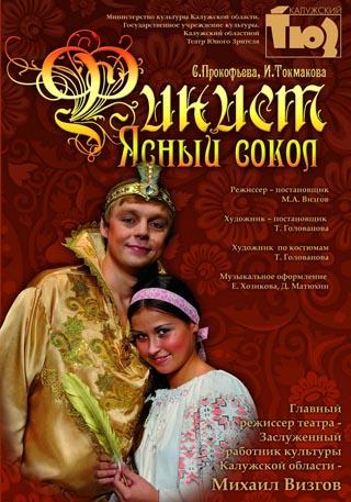Спектакль «Финист Ясный Сокол» в Калужском театре юного зрителя