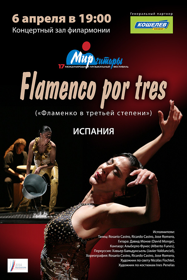 В Калугу приедут мировые звёзды фламенко