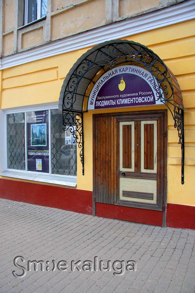 Картинная галерея Людмилы Климентовской